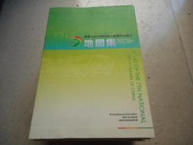 中华人民共和国第七届城市运动会地图集