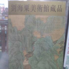 刘海粟美术馆藏品:中国历代书画集