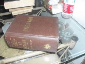 远东英语大辞典【精装本厚册,缩印本,有签名和购书时间字迹】