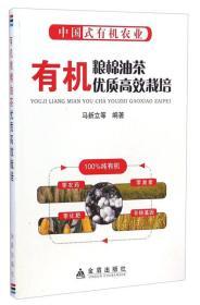 有机粮棉油茶优质高效栽培(中国式有机农业)