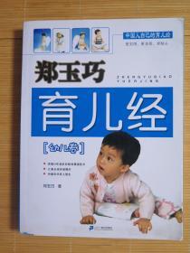 【2本合售】郑玉巧育儿经:幼儿卷、胎儿卷