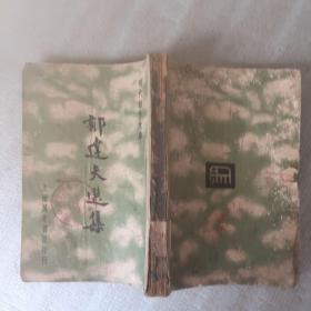 郁达夫选集1936年初版