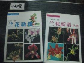 兰花新谱(修订版)、兰花新谱续册 2册合售