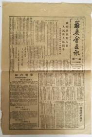 珍稀报纸《罢委会通讯第二期》昆明市中等以上学校罢课联合委员会