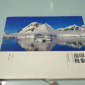 印象南极:吴波摄影作品集 作者吴波签赠书