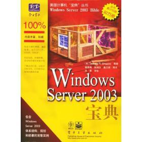 Windows Server 2003宝典 沙派若等,杨秀梅等 电子工业出