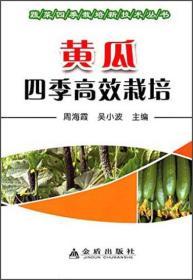 黄瓜四季高效栽培/蔬菜四季栽培新技术丛书