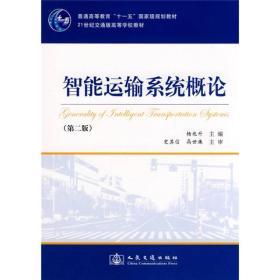 21世纪交通版高等学校教材:智能运输系统概论(第2版)