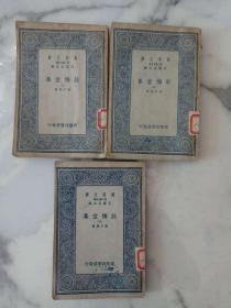 侯方域《壮悔堂集》民国初版本 一套3册全