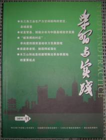 学习与实践(2011年 第11期)