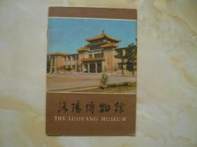 洛阳博物馆(一版一印)