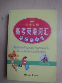 学生实用高考英语词汇速记掌中宝