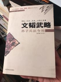 文韬武略:孙子兵法今用