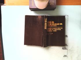 日中英工业用语辞典 日汉英工业技术词汇