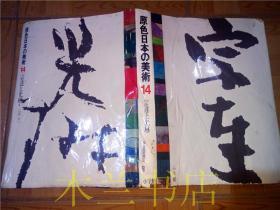 日本大型美术画册 原色日本の美術 第14卷 宗達と光琳 山根有三 小學館 昭和44年 八开硬精装