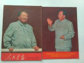 大文革1968年《人民画报》,(11),和(11)特刊两册合售,低价出售。