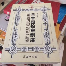 日本国检察制度