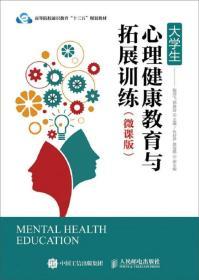 大学生心理健康教育与拓展训练(微课版)