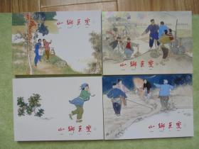 山乡巨变 (1-4全)上海连环画.精品百种【2002年1印6千册】