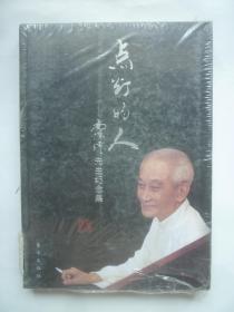 《点灯的人》   南怀瑾先生纪念集    中国传统文化的传播者,捍卫者