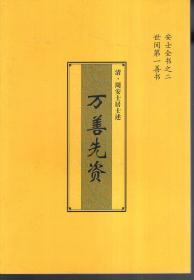 安士全书之二、三、四:万善先资、欲海回狂、西归直指.3册合售