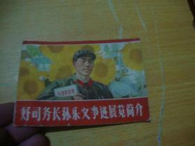 连环画, <<语录版 好司务长孙乐义事迹展览简介>>品图自定