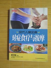 七彩生活:现代人常见病对症食疗与按摩