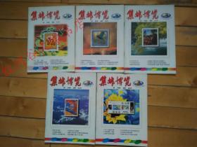 月刊--集邮博览 2000年1、2、4、5、6期(5本合售可以拆卖,本店集邮杂志·挂刷邮费5元封顶)