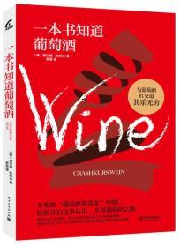 一本书知道葡萄酒(全彩)