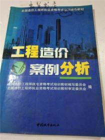 工程造价案例分析 全国造价工程师执业资格考试培训教材编审委员会 编 / 中国城市出版社  16开平装