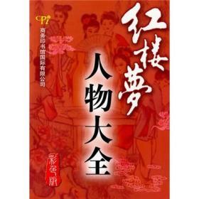 红楼梦人物大全(彩色版)