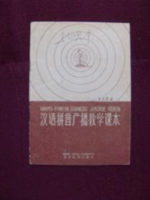 汉语拼音广播教学课本