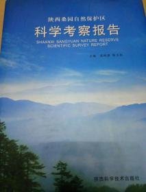 陕西桑园自然保护区科学考察报告