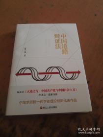 中国道路辩证法:社会主义探索四个三十年【硬精装】