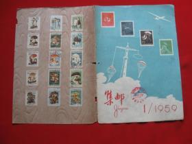 1959年第1期集邮封面封底1册底面