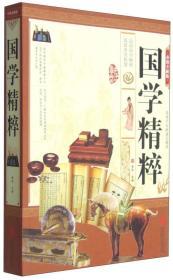国学精粹(彩图全解版)