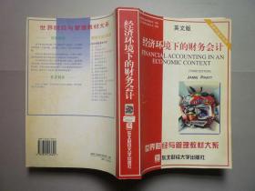 财务与会计系列---经济环境下的财务会计(英文版) 第三版 重1.31kg