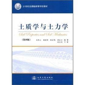 21世纪交通版高等学校教材:土质学与土力学(第4版)