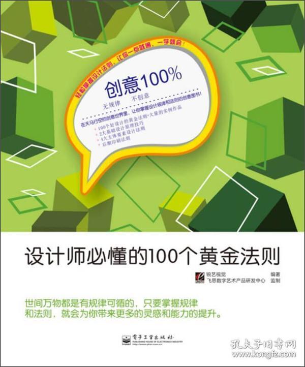 正版yd-9787121201325-創意100%——設計師必懂的100個黃金法則