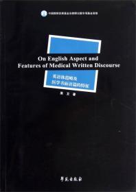 英语体范畴及医学书面语篇的特征