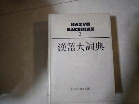 汉语大词典 1 2 3 4