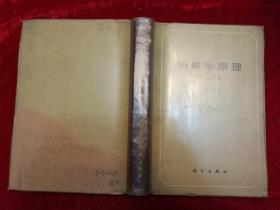 地质学原理·第二册·硬精装