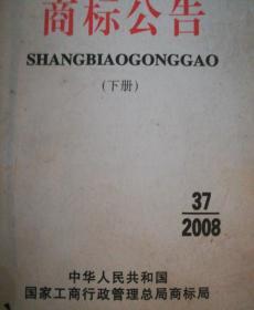 商标公告2008年37期下册