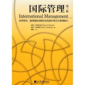 应用导向赢得国际战略机会和提升跨文化管理能力:国际管理(第3版)
