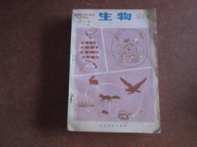 80年代老课本 老版高中生物课本 高级中学课本(试用) 生物(甲种本) 全一册【85年版 人教版   有笔记】