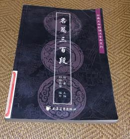 古典文学朗诵注音本系列·名篇三百段