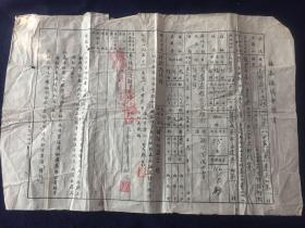 龍泉縣《林木采伐申請書》1953年