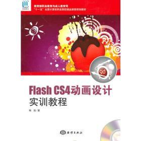 Flash CS4动画设计实训教程(1DVD)