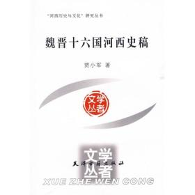 """""""河西历史与文化""""研究丛书:魏晋十六国河西史稿"""