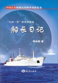 """中国首次环球大洋科学考察丛书·""""大洋一号""""科学考察船:船长日记"""